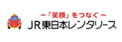 JR東日本レンタリース